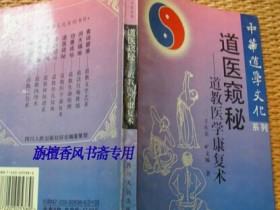 《道医窥秘—道教医学康复术》