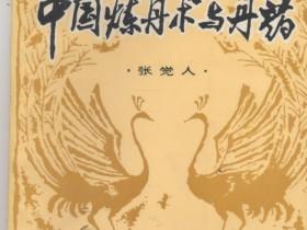 张觉人《中国炼丹术与丹药》
