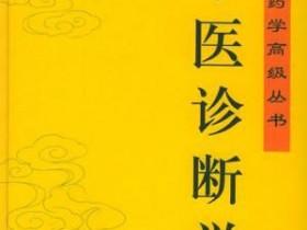 《中医诊断学》全文在线阅读