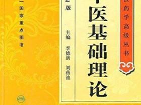 《中医基础理论》教材