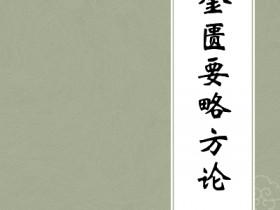《金匮要略方论》全文在线阅读