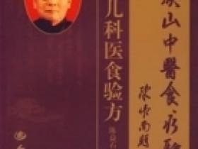 《陈映山中医食疗验方:内妇儿科医食验方》