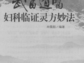 《武当道医妇科临证灵方妙法》