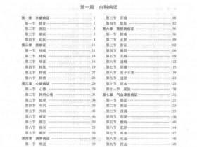 《现代中医诊疗学》