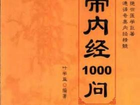 《黄帝内经1000问》