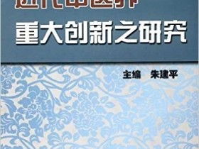 《近代中医界重大创新之研究》