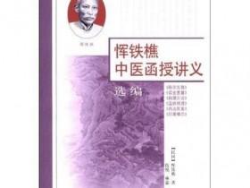 恽铁樵中医函授讲义(选编)