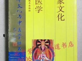《道家文化与中医学》