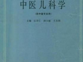 《中医儿科学》