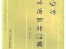 《白话中医四部经典之素问篇》