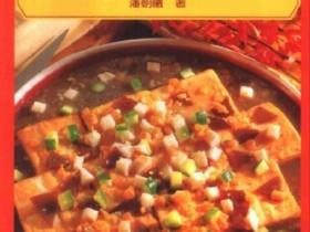 《中国药膳食谱》