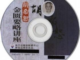 胡希恕金匮要略讲座mp3下载,视频在线观看