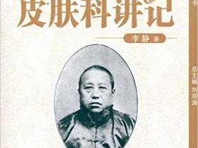 《张锡纯医学师承学堂(皮肤科讲记)》
