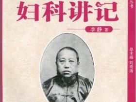 《张锡纯医学师承学堂(妇科讲记)》