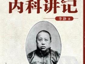 《张锡纯医学师承学堂·内科讲记》