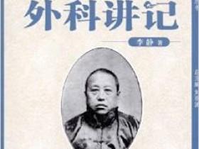 《张锡纯医学师承学堂(外科讲记)》