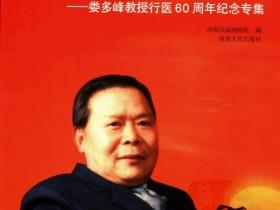 《国医大师 风湿泰斗 娄多峰教授行医六十周年纪念专集》