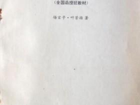 《中国道家虚灵功》