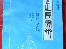 《中国道家秘传养生长寿术研究与实践》