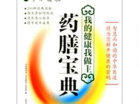 《中华医药丛书:药膳宝典》