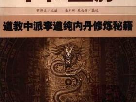 《中和正脉:道教中派李道纯内丹修炼秘籍》
