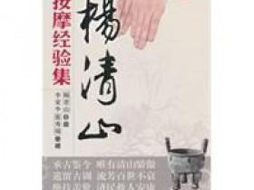 《杨清山按摩经验集》