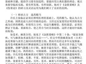 《许公岩名老中医经验》PDF文档下载