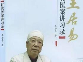 《王居易针灸医案讲习录》