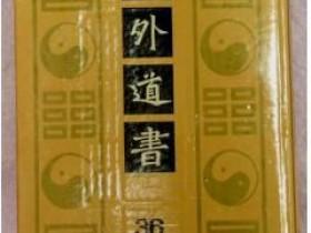 《藏外道书》(全36册)