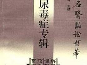 《当代名医临证精华:肾炎尿毒症专辑》