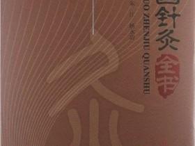 《中国针灸全书》