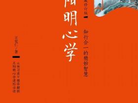 《王阳明心学 典藏修订版》
