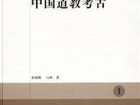 《中国道教考古》(共6册)