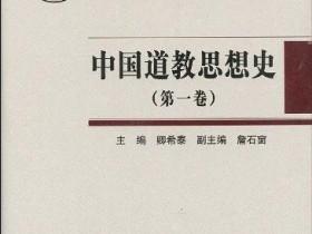 《中国道教思想史》(共4卷)