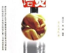《针灸心语:高立山中医针灸讲稿集》