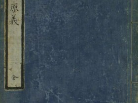 《伤寒论原义》PDF电子书下载
