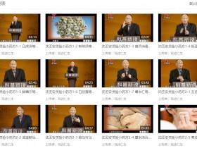 沈丕安灵验小药方视频讲座下载