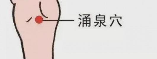 涌泉穴的准确位置,艾灸涌泉的功效和作用
