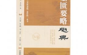 《金匮要略心典》全文在线阅读