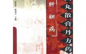 《中国丸散膏丹方药全书 肝胆病》PDF电子书下载