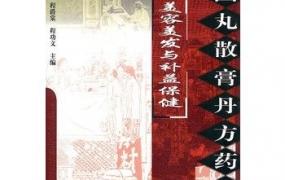 《中国丸散膏丹方药全书 美容美发与补益保健卷》PDF电子书
