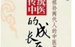 《一个传统中医的成长历程》PDF电子书下载