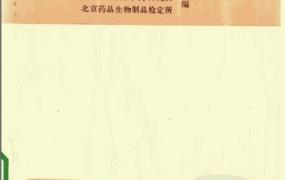 《中药炮制经验集成》PDF电子书下载