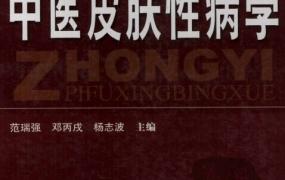 《中医皮肤性病学 (临床版)》PDF电子书下载