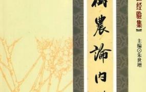《刘树农论内科》PDF电子书下载