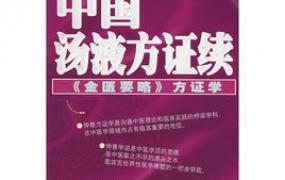 中国汤液方证续《金匮要略》方证学