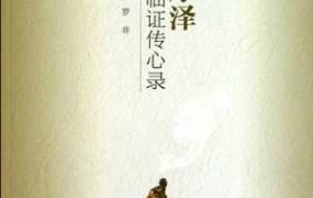 《廖厚泽经方临证传心录》PDF电子书下载