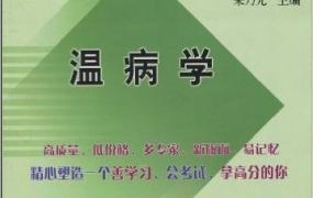 宋乃光主编《温病学》PDF电子书下载