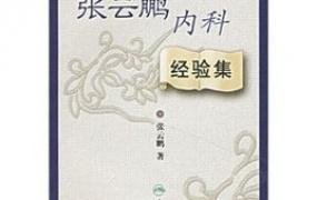 《张云鹏内科经验集》PDF电子书下载