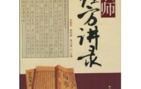 《名师经方讲录》PDF电子书下载
